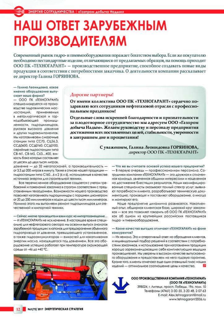 """ООО ПК """"ТЕХНОГАРАНТ"""" в журнале Энергетическая стратегия"""